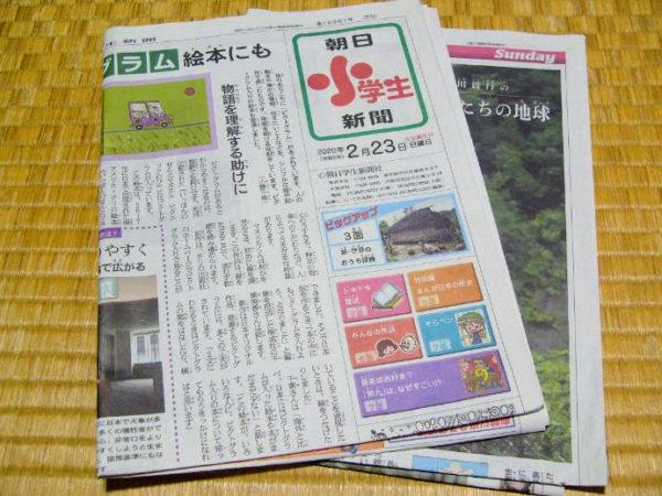 【中学受験面接】朝日小学生新聞の内容・効果・料金など感想を口コミレビュー