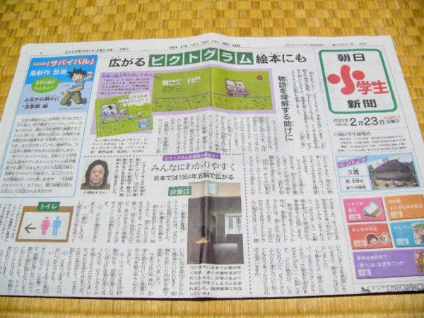 朝日小学生新聞とは?
