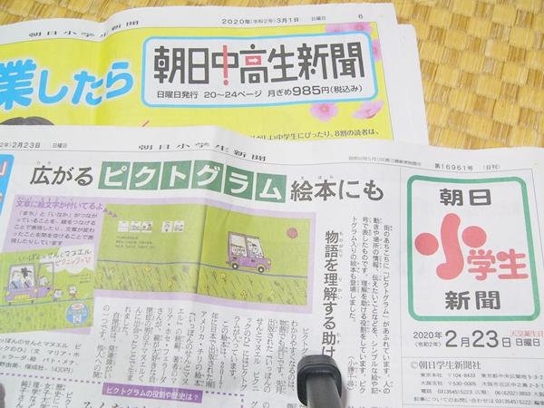 朝日小学生新聞の購読(購入)について