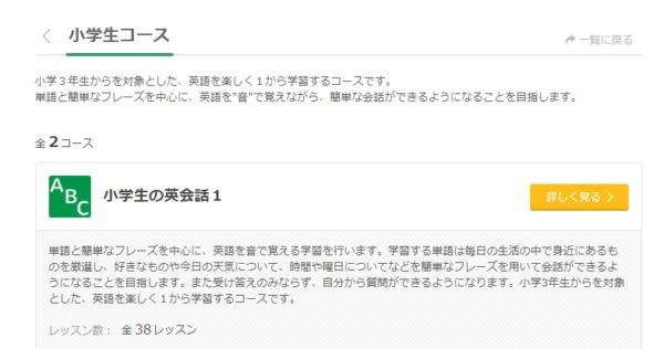 おすすめ④学研Kimini英会話