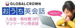 おすすめ⑤グローバルクラウン