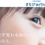 小学館「まなびWith」公式サイト