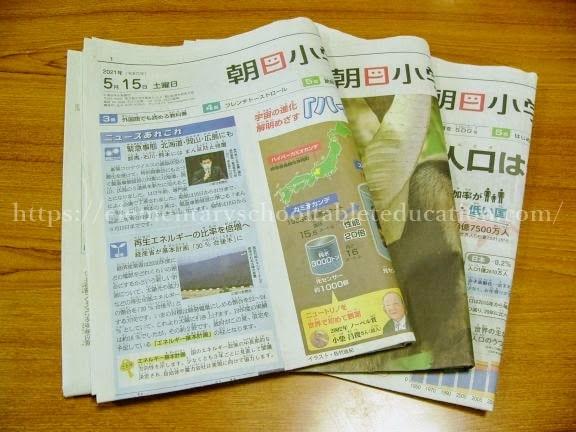 朝日小学生新聞がおすすめな家庭