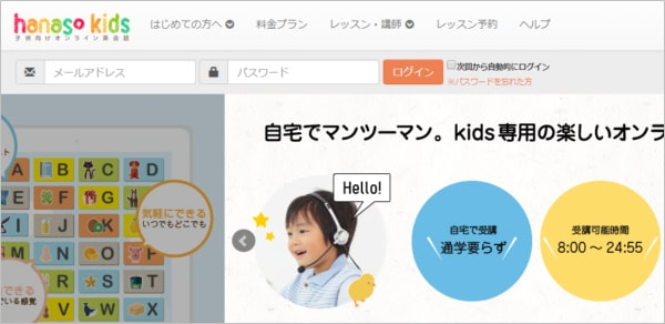 hanaso kids(ハナソキッズ)