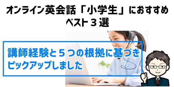 オンライン英会話「小学生」におすすめベスト3選