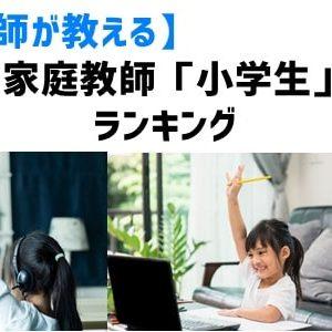 オンライン家庭教師「小学生」おすすめランキング
