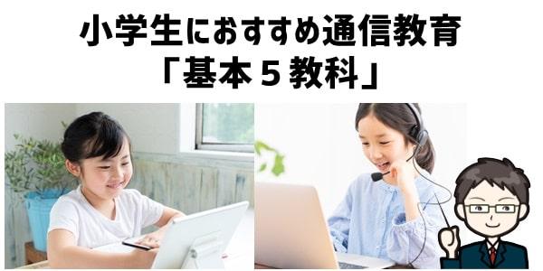 小学生におすすめ通信教育「基本5教科」