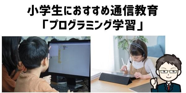 小学生におすすめ通信教育「プログラミング学習」