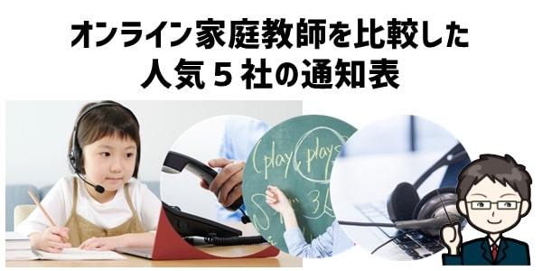 オンライン家庭教師を比較した人気5社の通知表