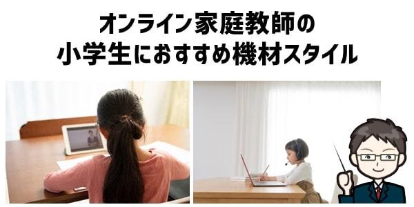 オンライン家庭教師のおすすめ機材スタイル