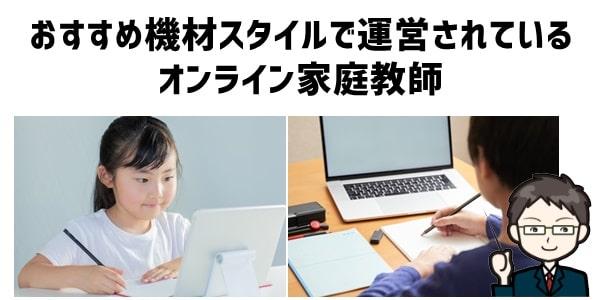 おすすめ機材スタイルで運営されているオンライン家庭教師