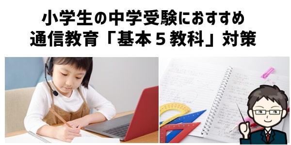小学生の中学受験におすすめ通信教育「基本5教科」対策