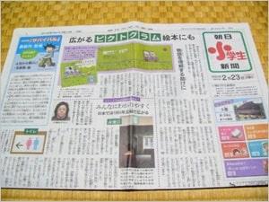 小学生新聞