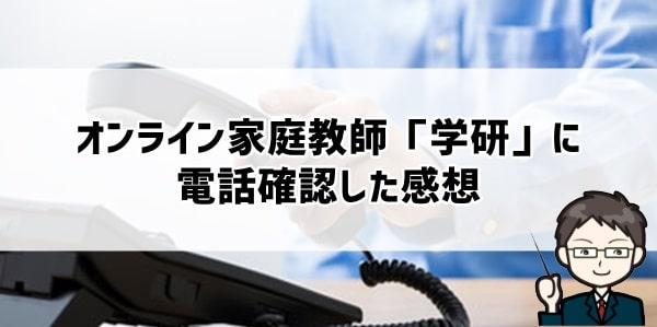 オンライン家庭教師「学研」に電話確認した感想