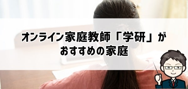 オンライン家庭教師「学研」がおすすめの家庭
