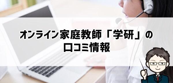 オンライン家庭教師「学研」の口コミ情報