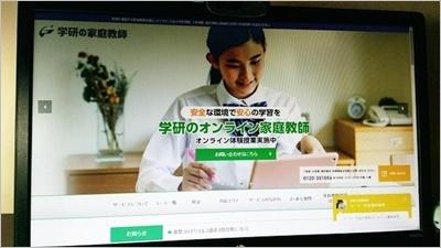 オンライン家庭教師「学研」
