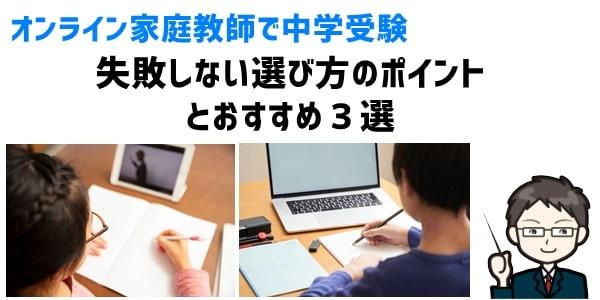 オンライン家庭教師で中学受験をめざす選び方のポイントとおすすめ3選