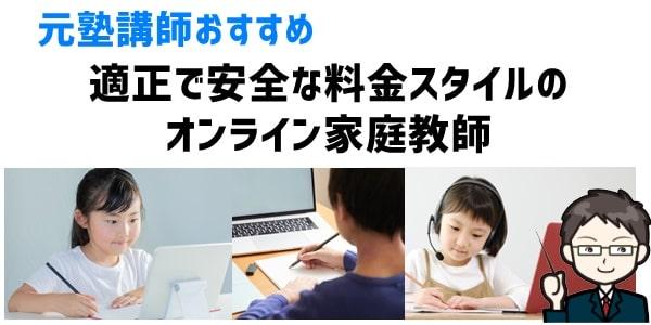適正で安全な料金スタイルのオンライン家庭教師