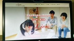 オンライン家庭教師「e-Live」