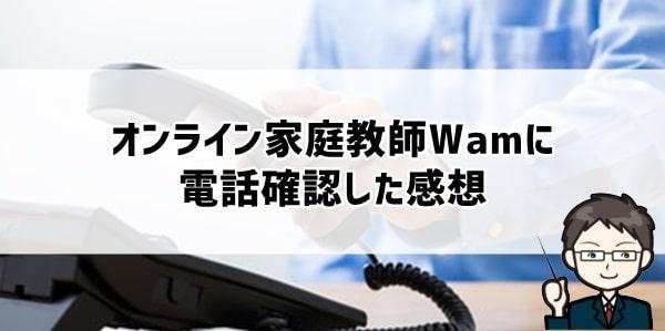 オンライン家庭教師Wamに電話確認した感想