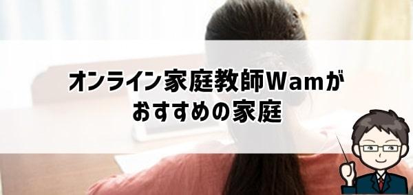 オンライン家庭教師Wamがおすすめの家庭
