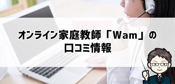 オンライン家庭教師「Wam」の口コミ情報