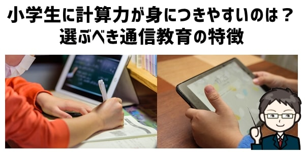 小学生に計算力が身につきやすい通信教育の特徴