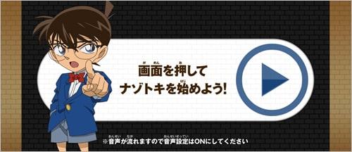 コナンゼミ「謎解き動画」