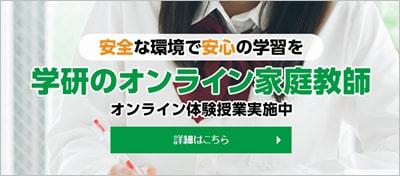 「学研」オンライン家庭教師