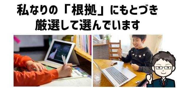 発達障害の中学受験おすすめオンライン家庭教師3選