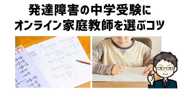 発達障害の中学受験にオンライン家庭教師を選ぶコツ