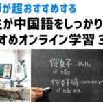小学生が中国語をしっかり学べるおすすめオンライン学習3選
