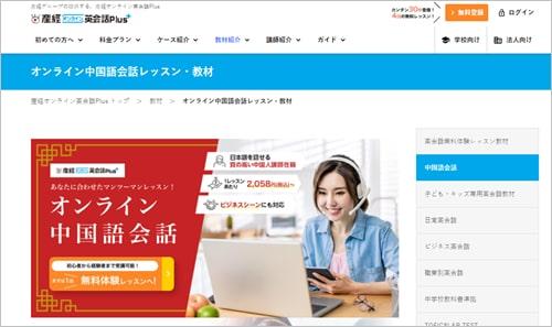 産経オンライン英会話Plus