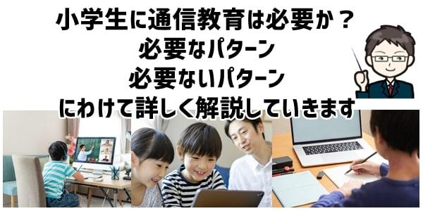 小学生に通信教育は必要か?という疑問に塾講師の経験からお話しします